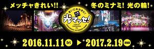 まいどおおきに!大阪ミナミ光マッセ!:想いをつなぐ、ミナミのイルミネーション。心斎橋から道頓堀、そして難波へ。輝く冬のミナミを、歩いて観て楽しもう!