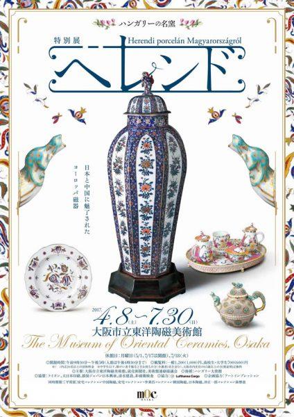 大阪市立東洋陶磁美術館 特別展「ハンガリーの名窯 ヘレンド」