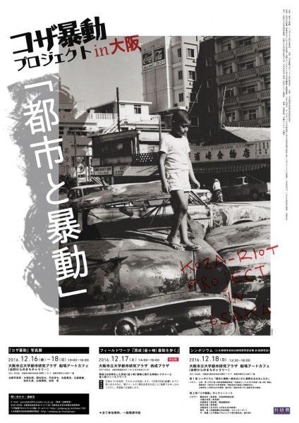 「コザ暴動」写真展