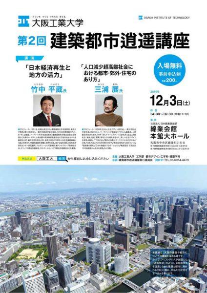 第2回 建築都市逍遥講座