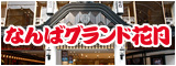 Advertisement:Nanba Grand Kagetsu