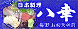 広告:日本料理 八幸