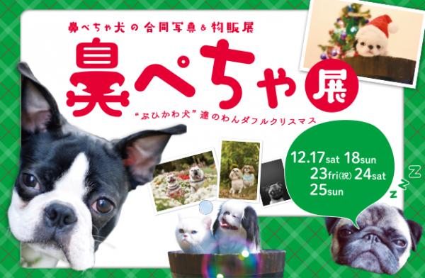 鼻ぺちゃ展 in 大阪なんばパークス