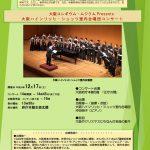 大阪コレギウム・ムジクム Presents~大阪ハインリッヒ・シュッツ室内合唱団コンサート~