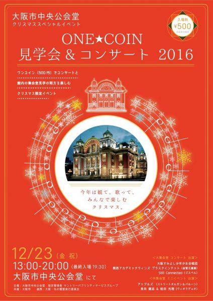 大阪市中央公会堂 ONE★COIN見学会&コンサート2016