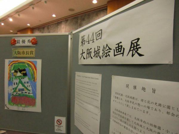 第45回大阪城絵画展