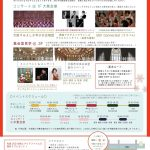 ONE★COIN 見学会&コンサート2016  ~観て、歌って、みんなで楽しむクリスマス~