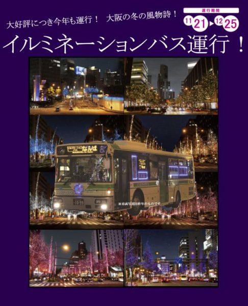 大阪の冬の風物詩!「イルミネーションバス」を今年も運行します