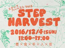 STEP HARVEST vol.5
