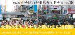 大阪市中央区わがまちガイドナビ VOL.10