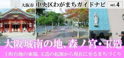 vol.4 大阪城南の地、森ノ宮・玉造
