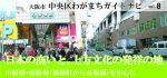 大阪市中央区わがまちガイドナビ VOL.8