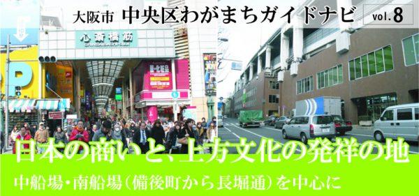 vol.8 日本の商いと上方文化の発祥の地