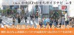 大阪市中央区わがまちガイドナビ VOL.9