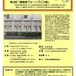 平成28年度 大阪の歴史再発見『第4回 建築家ヴォーリズと大阪』