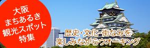 大阪 まちあるき 観光スポット 特集