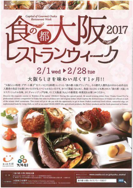 食の都・大阪レストランウィーク2017