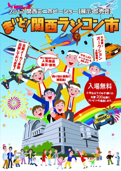 2017関西ミニホビーショー「まいど!関西ラジコン市」