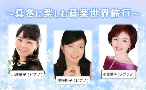 エル・おおさか ランチたいむコンサート (2017/02)