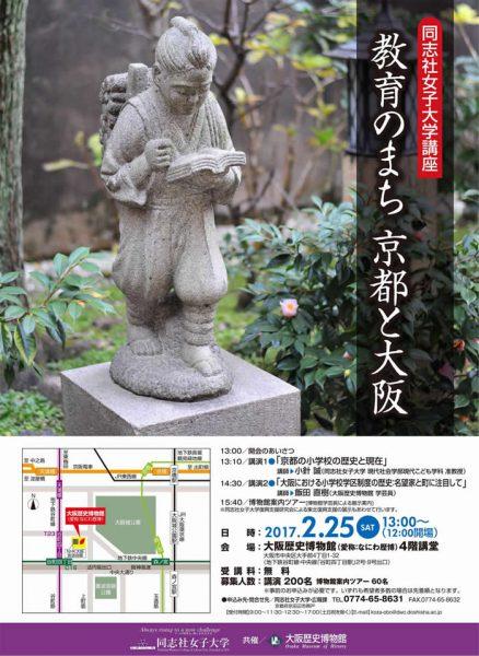 同志社女子大学講座 教育のまち 京都と大阪