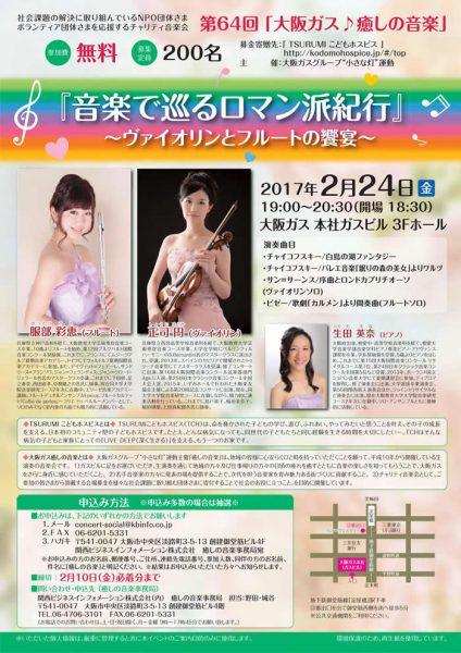 チャリティ音楽会 第64回「大阪ガス癒しの音楽」