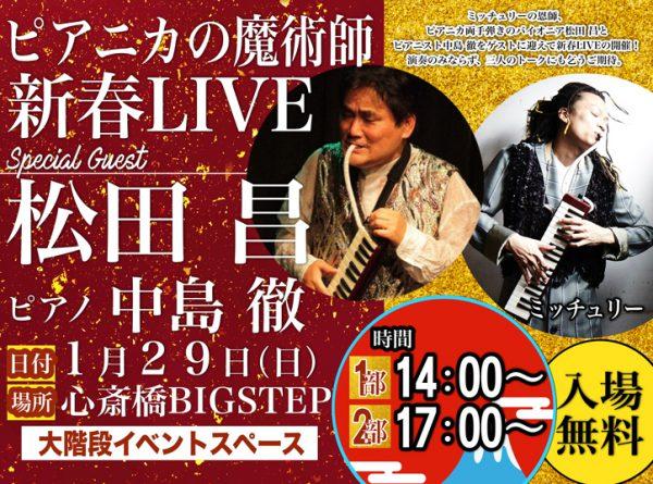 ピアニカの魔術師 新春LIVE