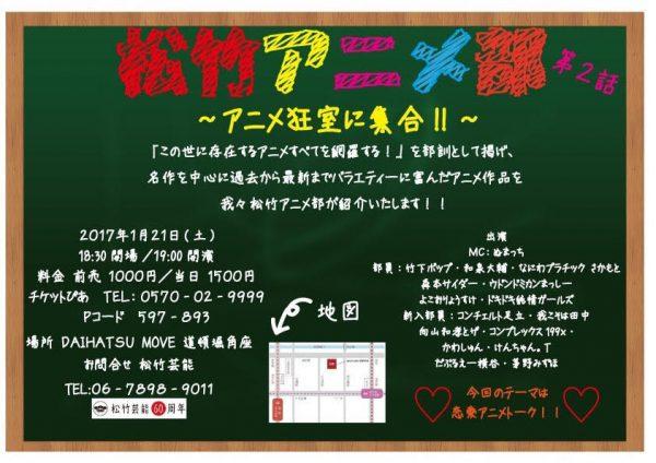 松竹アニメ部第2話~アニメ狂室に集合!!~