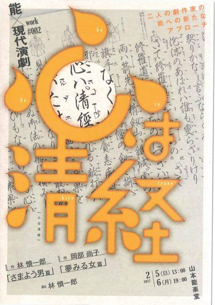 能×現代演劇#002「心は清経」