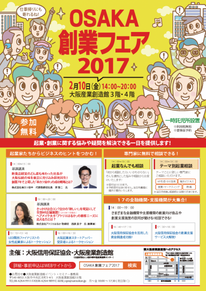 OSAKA創業フェア2017