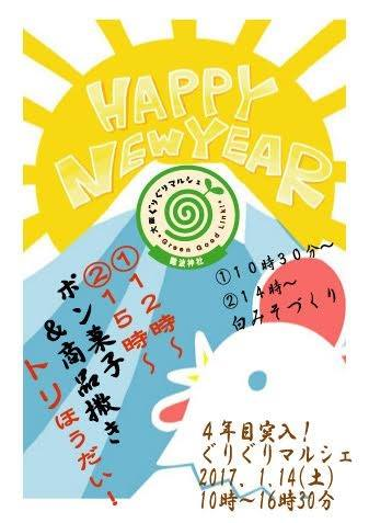 Happy New Year 大阪ぐりぐりマルシェ@難波神社 (2017/01)