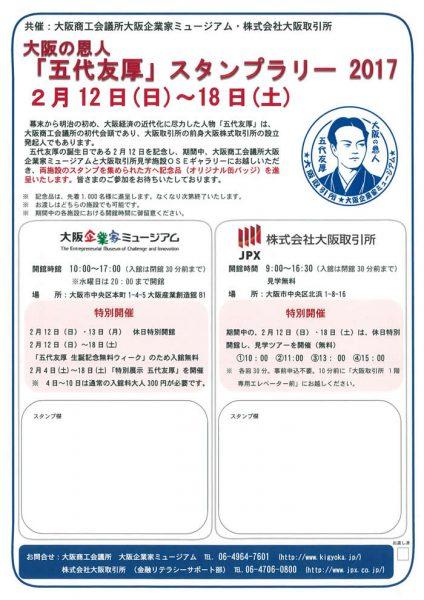 大阪の恩人・五代友厚スタンプラリー