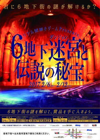 大阪6地下街共同イベント「6地下迷宮(ダンジョン)と伝説の秘宝」