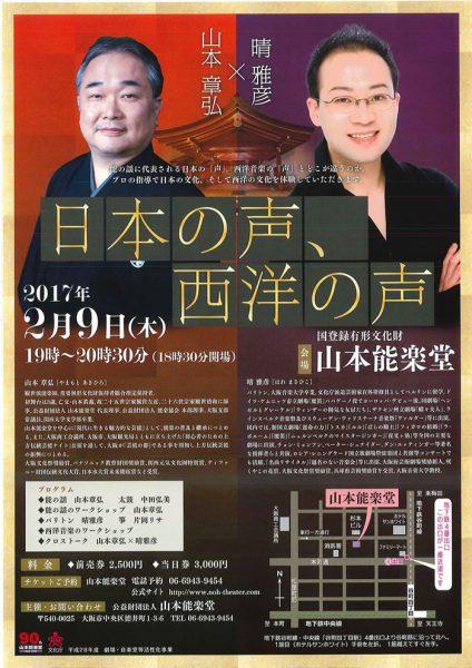 日本の声、西洋の声