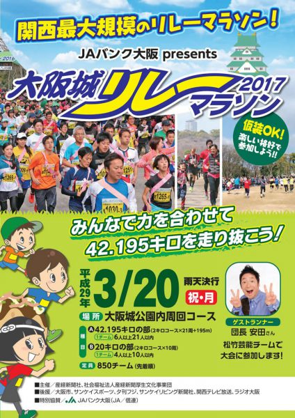 大阪城リレーマラソン2017