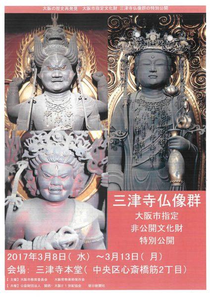 市指定文化財「三津寺仏像群」の特別公開