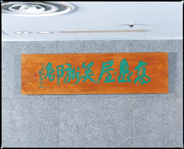 プレミアムフライデー(2017.02)「月末金曜美術カレッジ」高島屋大阪店