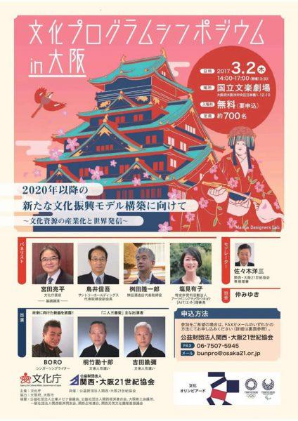 文化プログラムシンポジウムin大阪