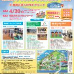 多種目スポーツ体験型イベント「JACSチャレンジキッズ2017 in 舞洲」