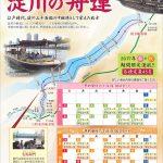 蘇れ!! 淀川の舟運