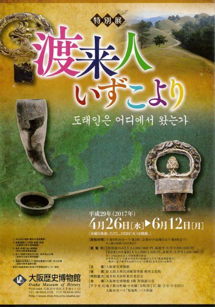 大阪歴史博物館 特別展「渡来人いずこより」