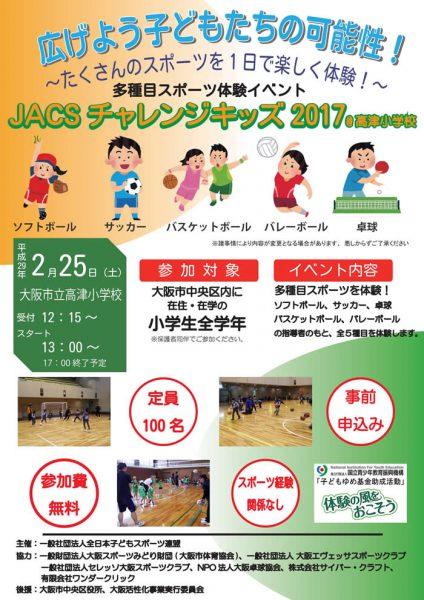 多種目スポーツ体験型イベント「JACSチャレンジキッズ2017」