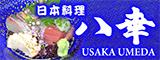 廣告:日本料理 八幸