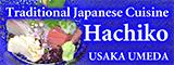 Advertisement:日本料理 八幸