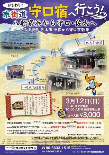 ひまわりで京街道 守口宿へ行こう!八軒家浜から守口・佐太へ バスで巡る 佐太天神宮から守口宿散策