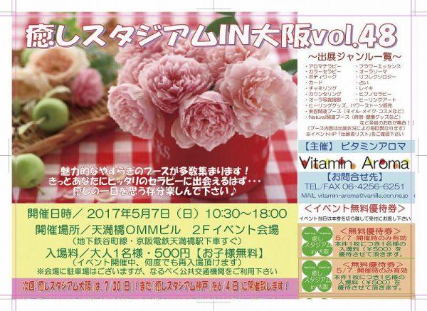 癒しスタジアムin大阪 vol.48