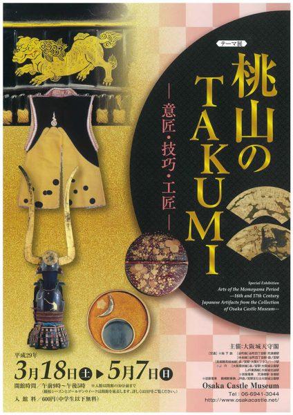 大阪城天守閣 テーマ展「桃山のTAKUMI―意匠・技巧・工匠―」