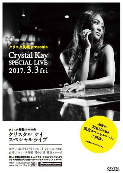 クリスタ長堀「クリスタル ケイ SPECIAL LIVE 2017」