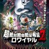 ニューダンガンロンパV3 体感型謎解きゲーム「超絶対絶命絶望希望ロワイヤルZ」