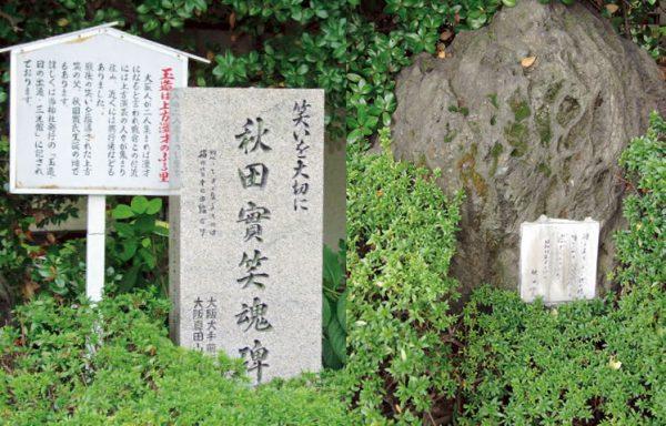Monuments of Minoru Akita