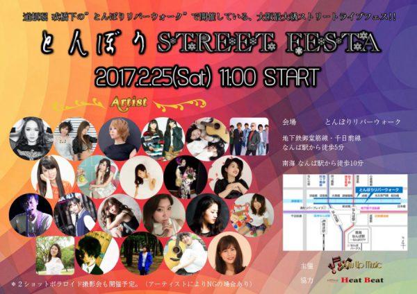 とんぼり STREET FESTA 2017